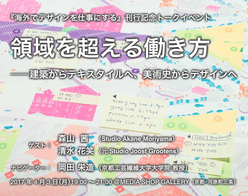 http://www.gakugei-pub.jp/cho_eve/1704designer/title_rev.jpg