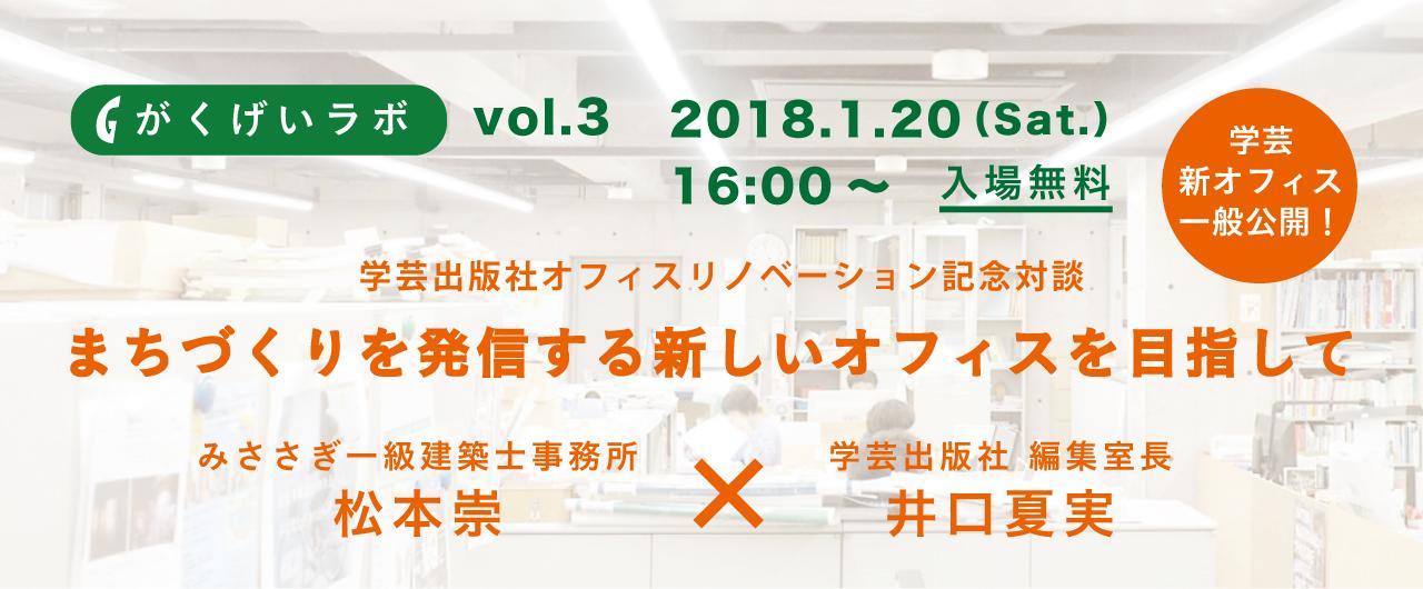 学芸出版社オフィスリノベーション記念対談+新オフィス一般公開!