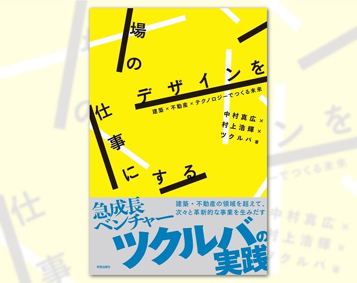 http://www.gakugei-pub.jp/mokuroku/syohyo/1707tsukuruba/fb-main.jpg